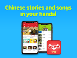 Chinese stories and songs in your hands