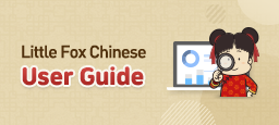 LittleFox Chinese User Guide